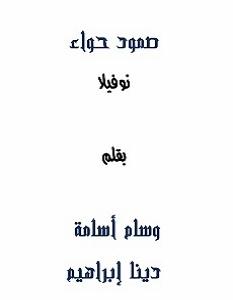 تحميل رواية صمود حواء pdf