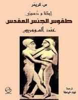 تحميل كتاب طقوس الجنس المقدس عند السومريين pdf – س. كريمر
