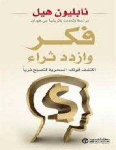 كتاب فكر كيف تصبح غنيا pdf