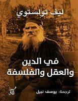 تحميل كتاب في الدين والعقل والفلسفة pdf – ليو تولستوي