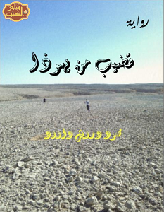 تحميل قصائد محمود درويش pdf