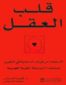 تحميل كتاب قلب العقل pdf