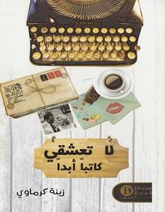 تحميل كتاب لا تعشقي كاتبا أبدا pdf