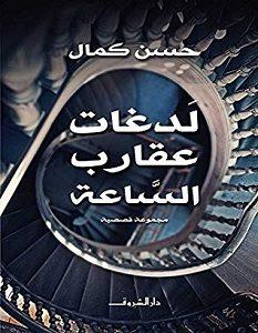 تحميل رواية لدغات عقارب الساعة pdf