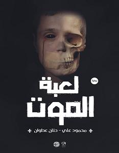 تحميل رواية لعبة الموت pdf