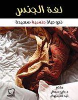 تحميل كتاب لغة الجنس pdf – جاري سمالي