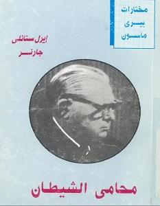 تحميل رواية محامي الشيطان pdf
