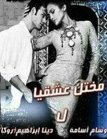 تحميل رواية مختل عشقيا pdf – دينا إبراهيم