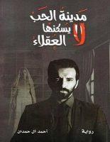 تحميل رواية مدينة الحب لا يسكنها العقلاء pdf – أحمد آل حمدان
