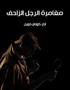 تحميل رواية مغامرة الرجل الزاحف pdf