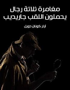 تحميل رواية مغامرة ثلاثة رجال يحملون اللقب جاريديب pdf
