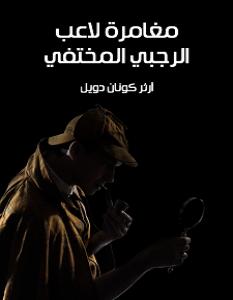 تحميل رواية مغامرة لاعب الرجبي المختفي pdf