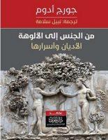 تحميل كتاب من الجنس إلى الألوهة الأديان وأسرارها pdf