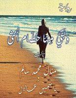 تحميل رواية وبقي منها حطام أنثى pdf – منال محمد سالم وياسمين عادل