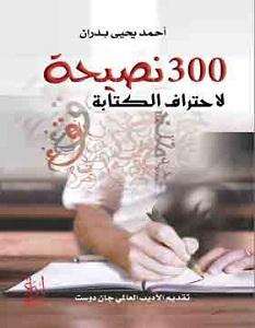 تحميل كتاب 300 نصيحة لاحتراف الكتابة pdf