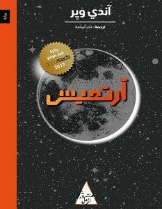 تحميل رواية آرتميس pdf