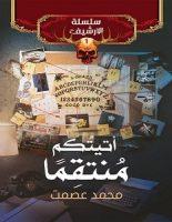 تحميل رواية أتيتكم منتقما سلسلة الأرشيف 1 pdf – محمد عصمت