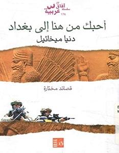 تحميل كتاب أحبك من هنا إلى بغداد pdf