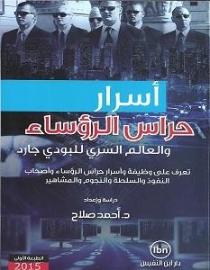 تحميل رواية أسرار حراس الرؤساء والعالم السري للبودي جارد pdf