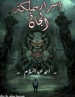 تحميل كتاب أسرار مملكة الجان pdf