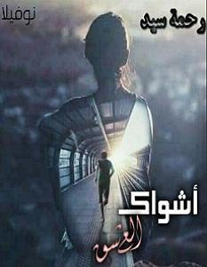 تحميل رواية أشواك العشق pdf
