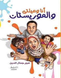 تحميل كتاب أنا وعيلتي والموريستان pdf