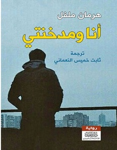 تحميل رواية أنا ومدخنتي pdf