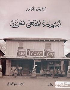 تحميل رواية أنشودة المقهى الحزين pdf