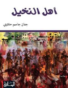 تحميل رواية أهل النخيل pdf