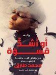 تحميل رواية أو أشد قسوة pdf – محمد طارق