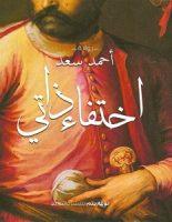 تحميل رواية اختفاء ذاتي pdf – أحمد سعد