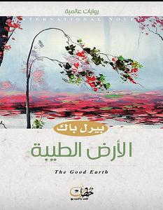 تحميل رواية الأرض الطيبة pdf