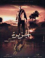 تحميل سيناريو فيلم الجزيرة pdf