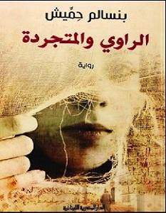 تحميل رواية الراوي والمتجردة pdf
