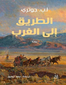 تحميل رواية الطريق إلى الغرب pdf