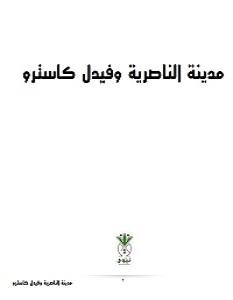 تحميل رواية مدينة الناصرية وفيدل كاسترو pdf