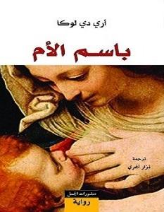 تحميل رواية باسم الأم pdf