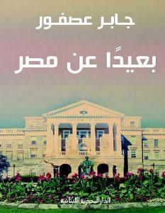 تحميل كتاب بعيدا عن مصر pdf