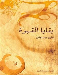 تحميل رواية بقايا القهوة pdf