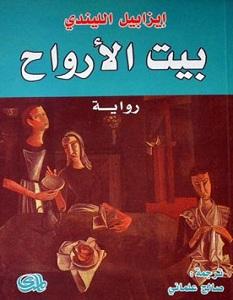 تحميل رواية بيت الأرواح pdf