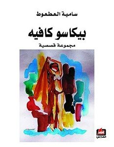 تحميل رواية بيكاسو كافيه pdf