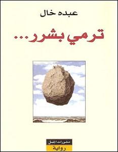 تحميل رواية ترمي بشرر pdf