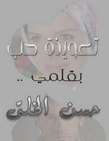 تحميل رواية تعويذة حب pdf