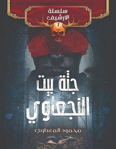 تحميل رواية جثة بيت النجعاوي سلسلة الأرشيف 7 pdf