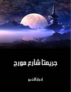 تحميل رواية جريمتا شارع مورج pdf