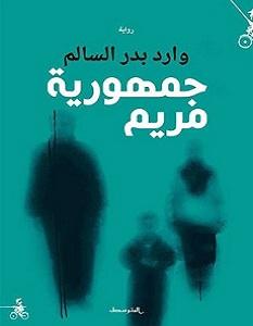 تحميل رواية جمهورية مريم pdf