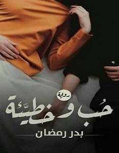 تحميل رواية حب وخطيئة pdf