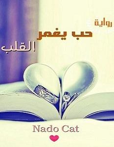 تحميل رواية حب يغمر القلب pdf
