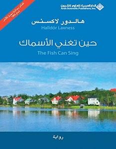 تحميل رواية حين تغني الأسماك pdf