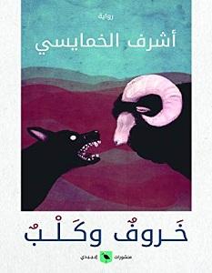 تحميل رواية خروف وكلب pdf